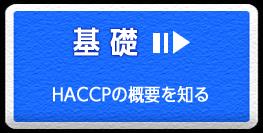 HACCPの基礎