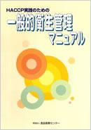 HACCP実践のための一般的衛生管理マニュアル(2000年版)