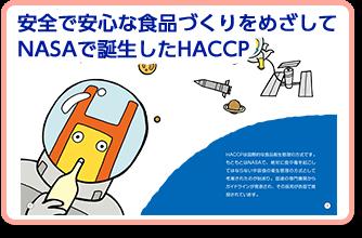 安全で安心な食品づくりをめざしてNASAで誕生したHACCP