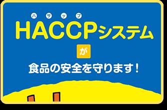 HACCPシステムが食品の安全を守ります!
