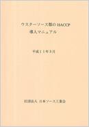 ウスターソース類のHACCP導入マニュアル