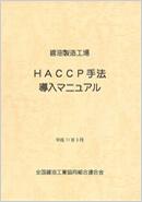 醤油製造工場HACCP手法導入マニュアル