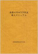 食酢のHACCP手法導入マニュアル