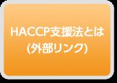 HACCP支援法とは