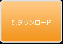 5.ダウンロード
