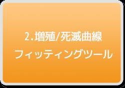 2.増殖/死滅曲線フィッティングツール