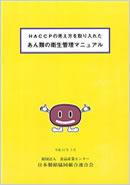 HACCPの考えを取り入れたあん類の衛生管理マニュアル
