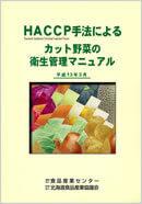 HACCP手法によるカット野菜の衛生管理マニュアル