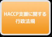 HACCP支援に関する行政法規