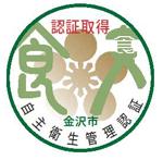 金沢市食品衛生自主管理認証制度