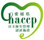 愛媛県食品自主衛生管理認証制度(愛媛県HACCP制度)