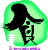 京(みやこ)・食の安全衛生管理認証制度(京都市)