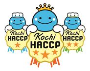 高知県食品総合衛生管理認証制度