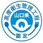 山口県高度衛生管理工程認定制度