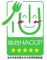 仙台市食品衛生自主管理評価制度(通称:仙台HACCP)