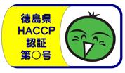 徳島県衛生管理認証