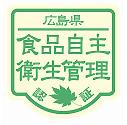 広島県食品自主衛生管理認証制度