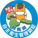 群馬県食品自主衛生管理認証制度