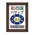 埼玉県食品衛生自主管理優良施設確認制度