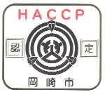 岡崎市HACCP導入施設認定制度