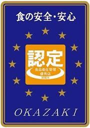 岡崎市食品衛生管理優秀店認定制度
