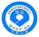 和歌山県生鮮食品生産衛生管理システム認証制度