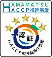 浜松市HACCP型衛生管理認証制度