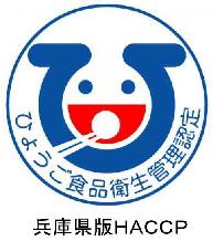 兵庫県食品衛生管理プログラム認定制度
