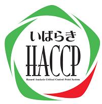 いばらきハサップ認証制度(茨城県)