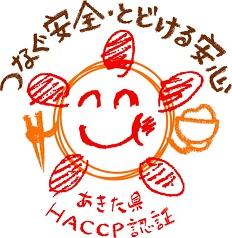 秋田県食品自主的衛生管理認証制度(秋田県ハサップ認証制度)