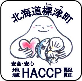 標津町地域HACCPシステム