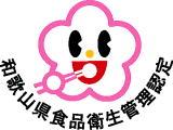 和歌山県食品衛生管理認定制度