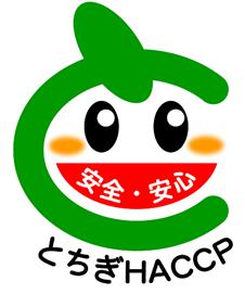 栃木県食品自主衛生管理認証制度(とちぎHACCP)