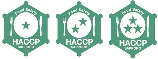 札幌市食品衛生管理認証制度等(さっぽろHACCP)