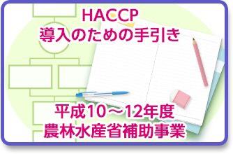 HACCP導入のための手引き