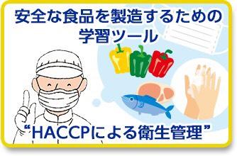 HACCPによる衛生管理