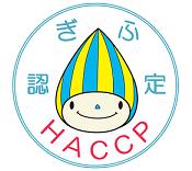 岐阜市HACCP導入施設認定制度