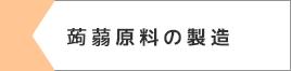 蒟蒻粉の製造