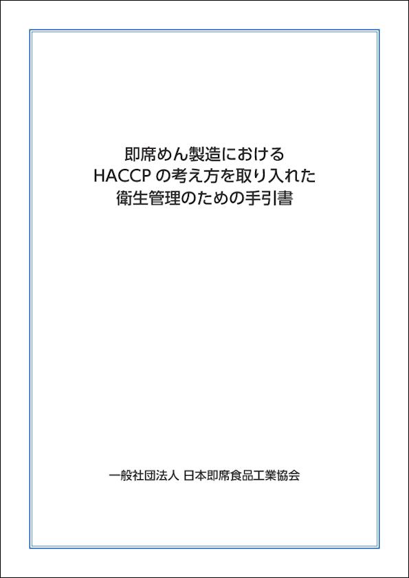 即席めん製造におけるHACCPの考え方に基づく衛生管理のための手引書