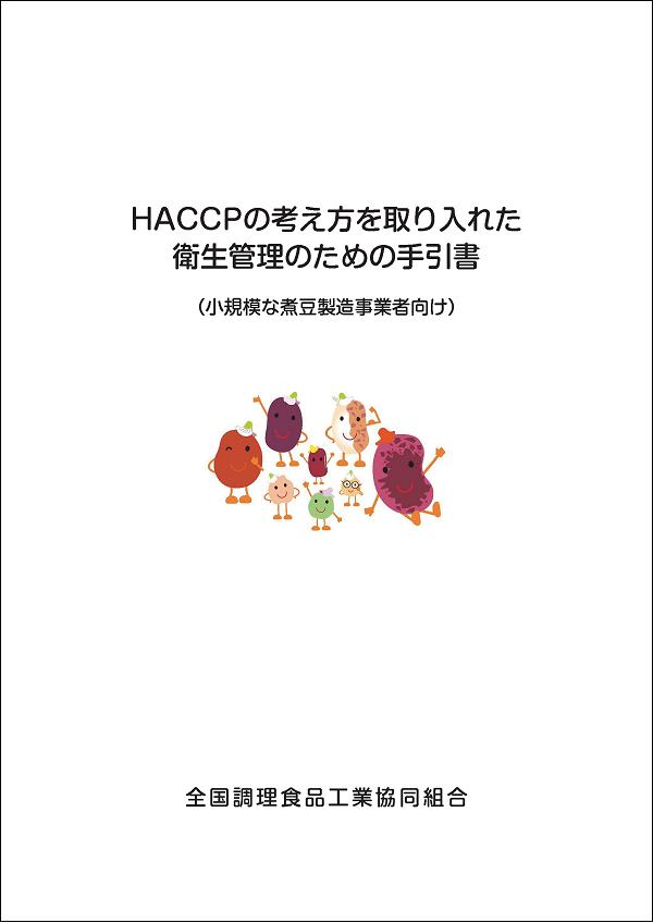 HACCPのの考え方を衛生管理のための手引書(小規模な煮豆製造事業者向け)