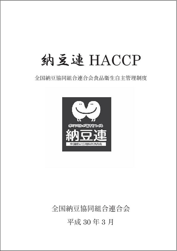 HACCPの考え方をとりいれた衛生管理のための手引書