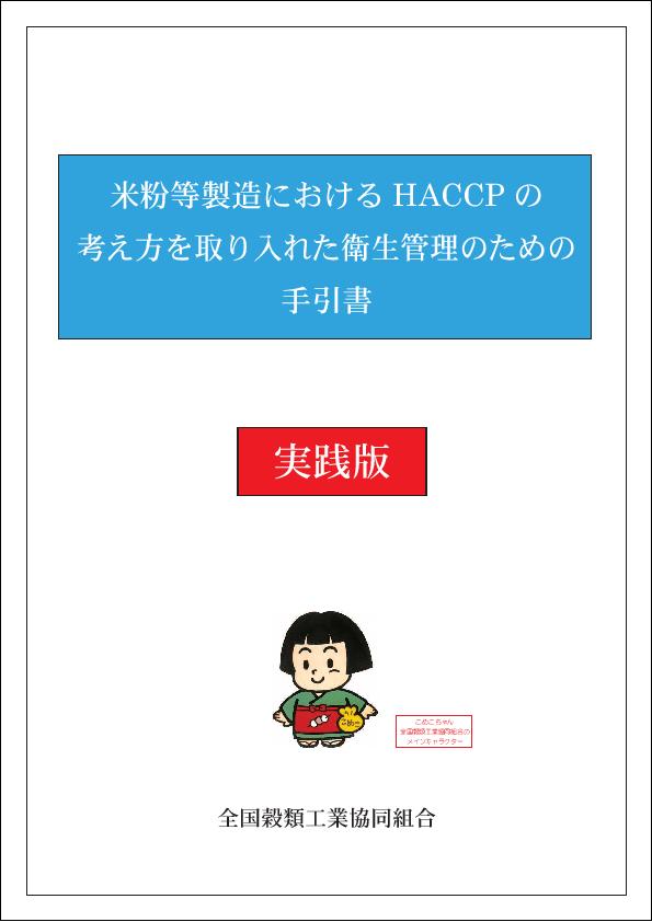 全穀連HACCP
