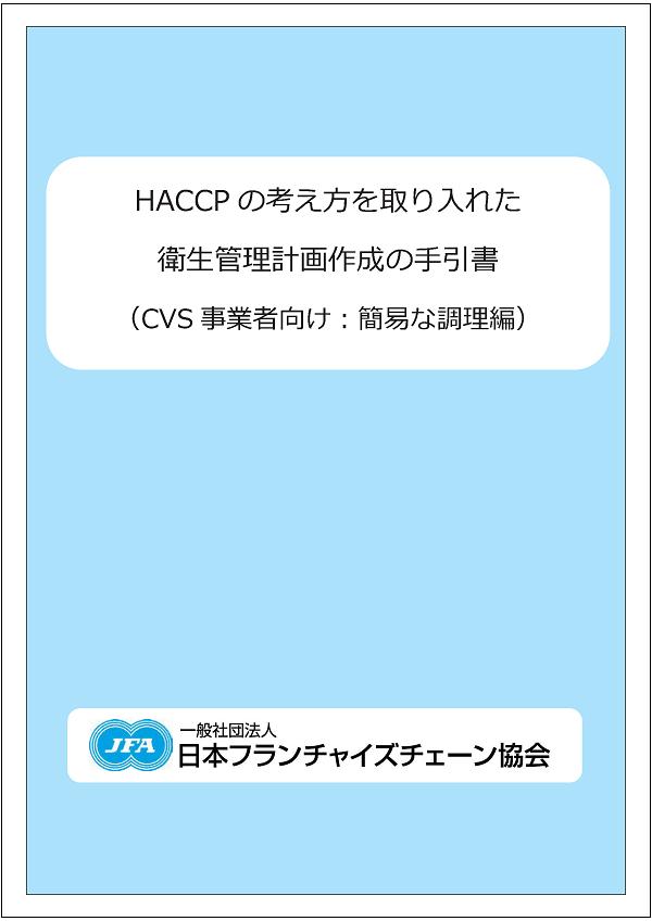 HACCPの考え方に基づく衛生管理のための手引書
