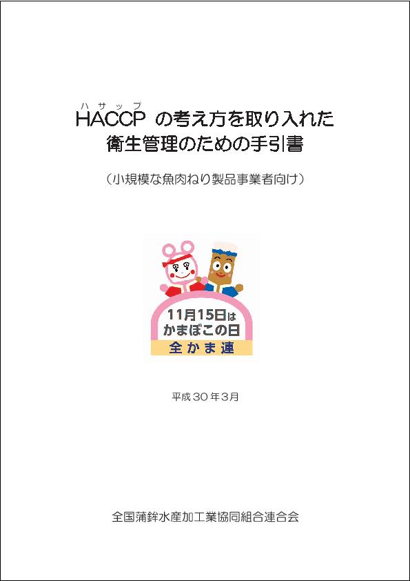 全かま連HACCP